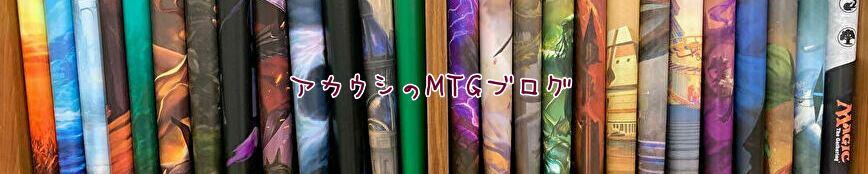 アカウシのMTGブログ